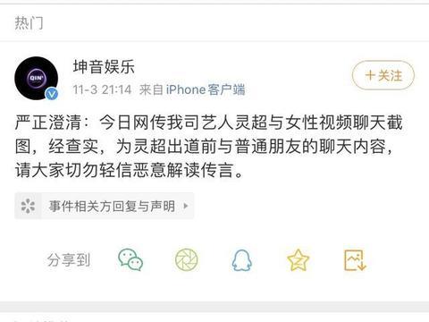 坤音娱乐否认灵超与女生大尺度视频聊天,网友列举证据证其撒谎