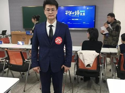 黑龙江外国语学院学子高杨顺利进军中华口译大赛北方大区赛