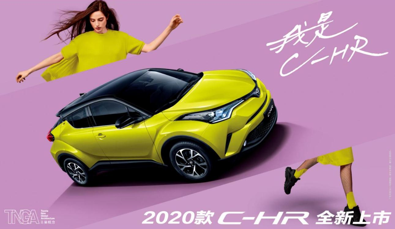 新增舒适版车型 2020款C-HR正式上市