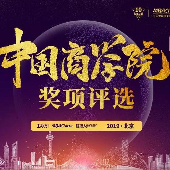 """""""2019年度中国商学院最佳中外合作MBA项目T0P10""""候选名单公布"""