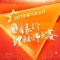 2019银华基金新浪银行理财师大赛全国十强出炉,总决赛一触即发