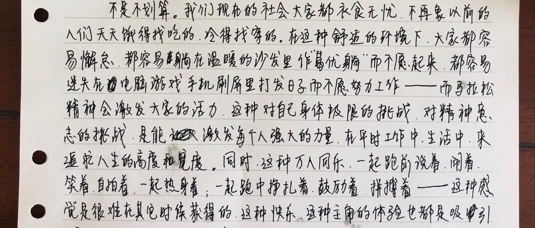 杭马结束,凌晨2点,杭州老爸给四年级的儿子手写了一封信……为什么要跑马拉松?
