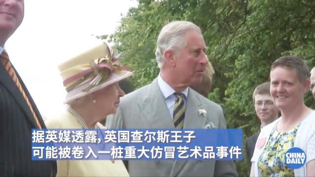 手机看新闻不上限赚钱_查尔斯王子庄园所挂部分画作疑为赝品