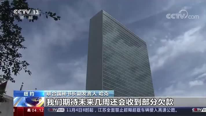 """联合国遭遇十年来最严重资金危机 部分会员国继续拖欠会费 """"钱荒""""持续"""