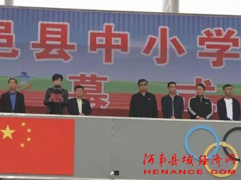 夏邑县举办2019年中小学生田径运动会
