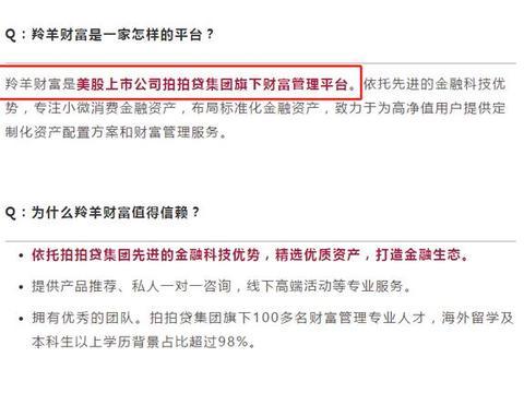 拍拍贷CEO张俊表态放弃P2P业务,旗下羚羊财富违规销售资管产品