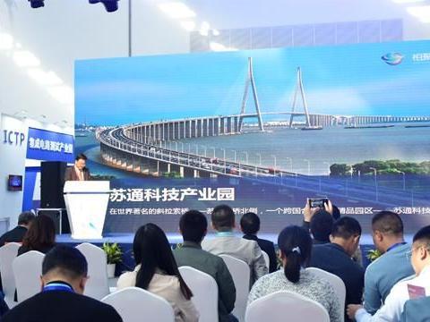 中国集成电路产业发展研讨会-苏通专场成功举行