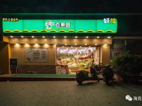 生鲜电商进入巨头之战,传统门店起家的百果园胜算几何?