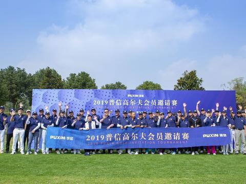 2019普信高尔夫会员邀请赛 浙江站隆重开赛!