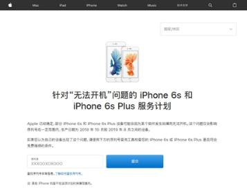苹果证实iPhone 6s存在零件故障:或导致无法开机