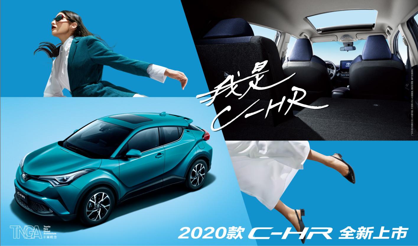 2020款C-HR全新上市