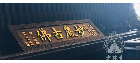 浙江妙严禅寺举办第四届华严法会暨观音殿千佛开光庆典