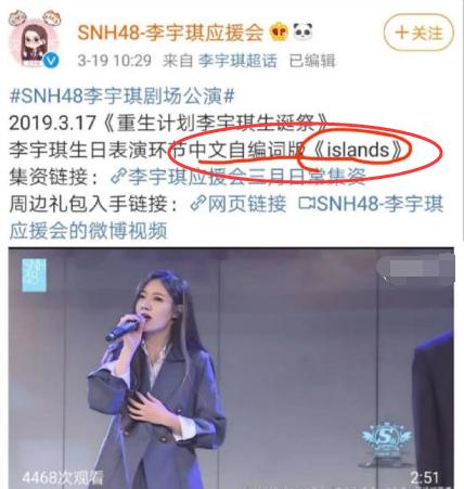 SJ送给粉丝的歌曲,被SNH48李宇琪抄袭,她还抄袭边伯贤的歌曲