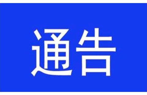 「中山成人高考」关于广东省2019年成人高校积分考生人员名单通知