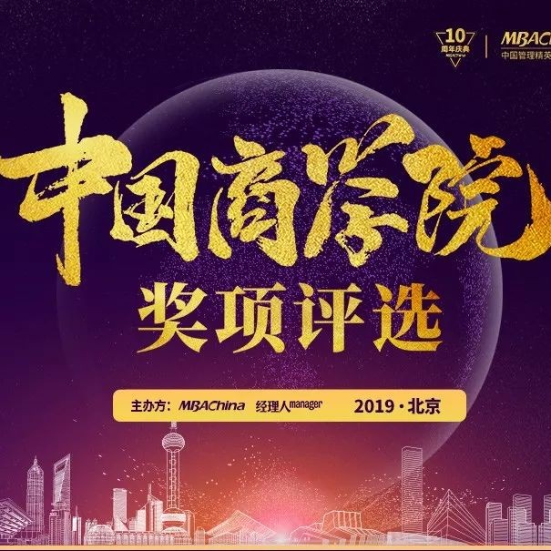 """""""2019年度中国商学院最具特色MBA项目奖""""候选名单公布"""