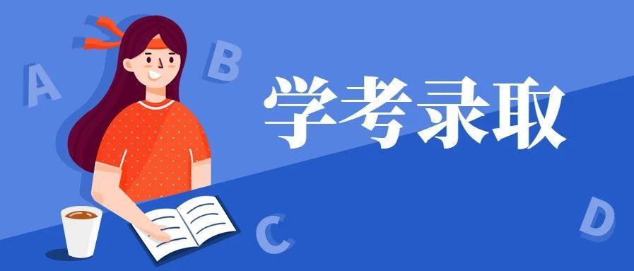 1C可报!2020广东学考录取2月填志愿3月录取!共设4条分数线,可填6个院校!附详细通知