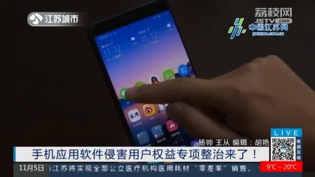手机应用软件侵害用户权益专项整治来了!