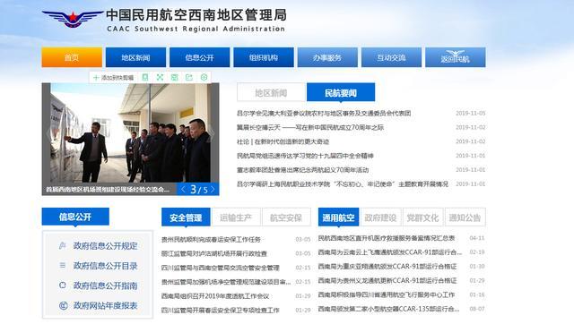 民航西南空管局原副局长李军等2人被处分