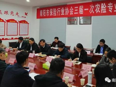 南阳市保险行业协会组织召开三届一次农险专业委员会