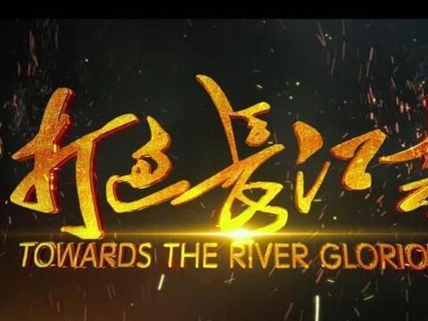 打过长江去,这部电影历史感十足