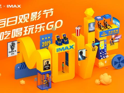 万达电影百日观影节全面升级 携手IMAX打造品牌跨界盛典