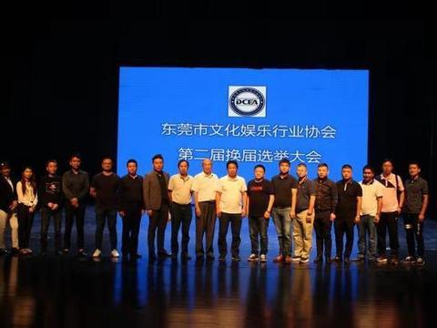 完成换届,东莞市文化娱乐行业协会第二届一次会议召开