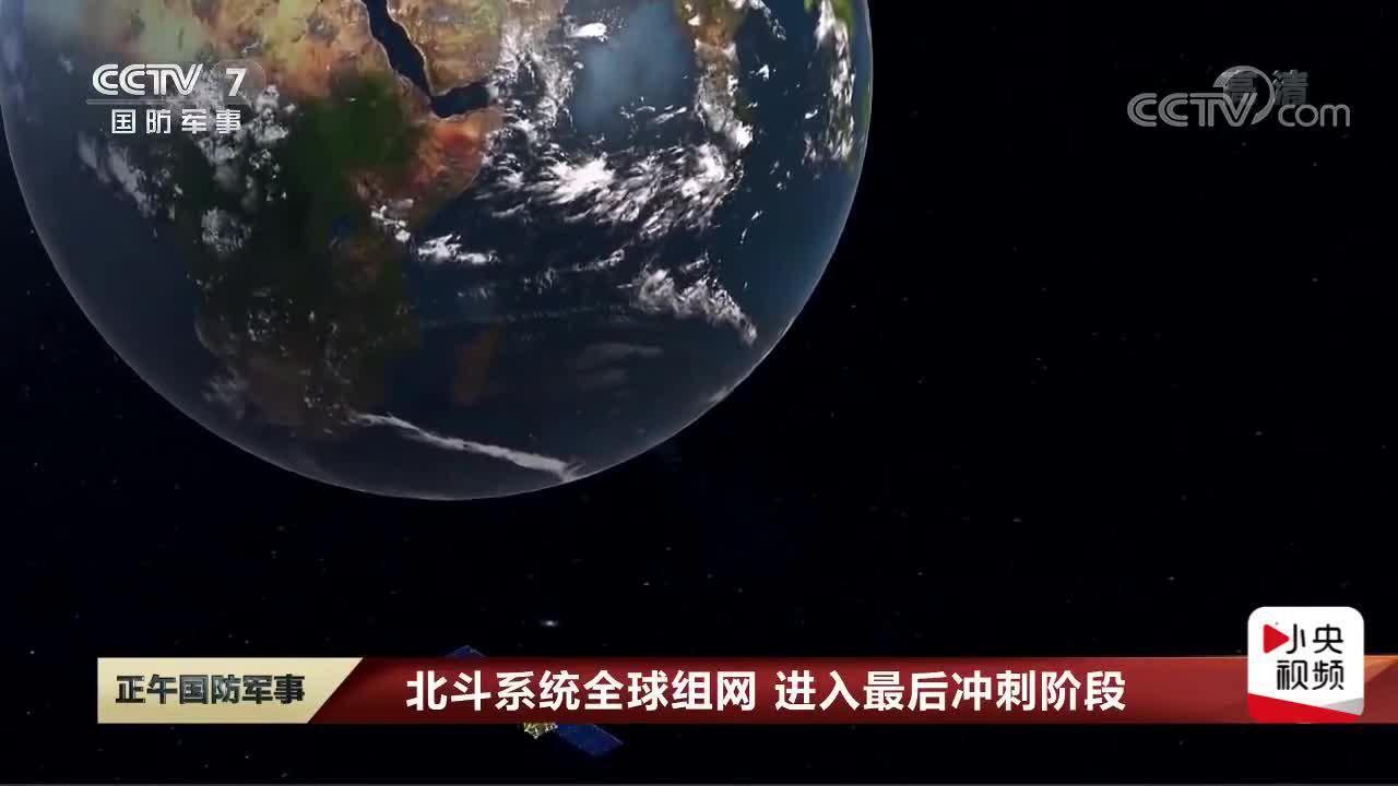 """北斗第49星成功发射 总设计师这番话""""不明觉厉"""""""