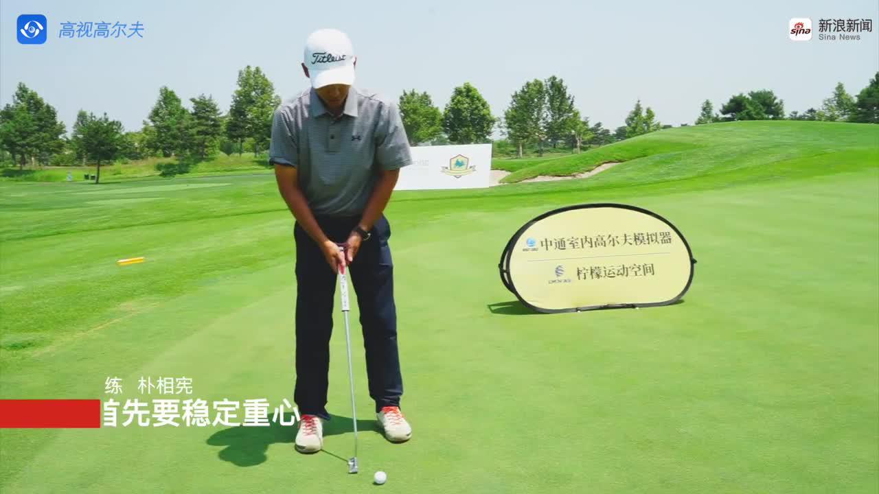 视频-高视高尔夫教学朴相宪课堂 推杆姿势训练