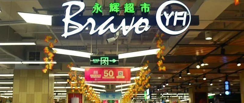 永辉、盒马、人人乐、苏宁...零售商2019年三季度业绩!