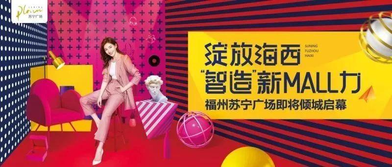"""""""发现福州城市之光""""苏宁广场杯摄影大赛开始征稿啦!"""