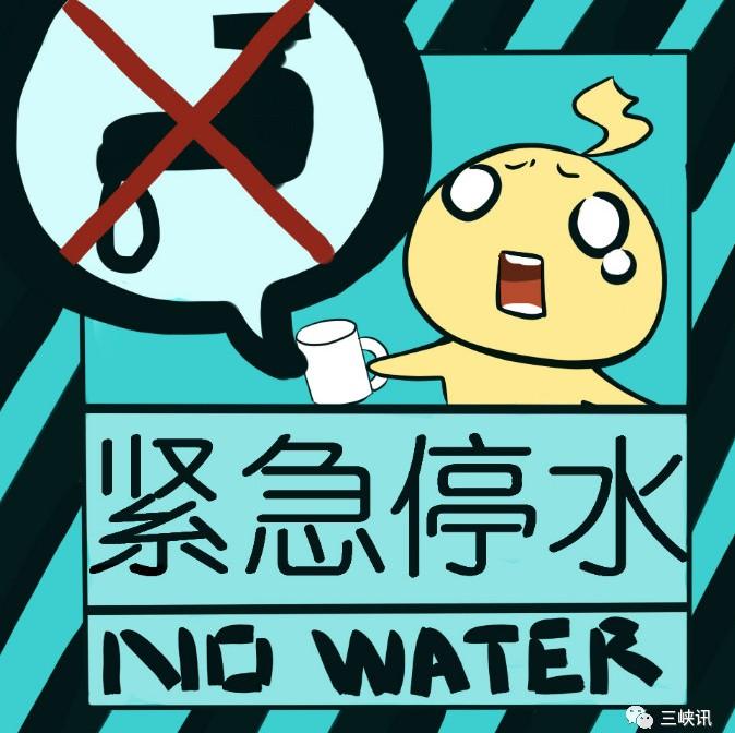 紧急通知!明天万州这些地方要停水,记得蓄水!