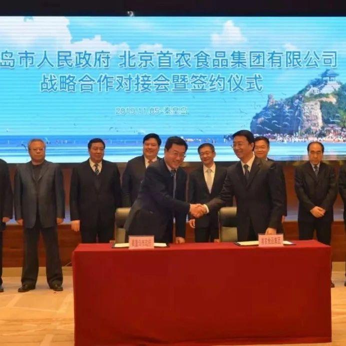 我市与北京首农食品集团有限公司签署战略合作协议 薛刚张瑞书马利民丁伟等出席对接签约仪式