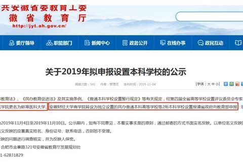 安徽省教育厅发布!蚌埠医学院更名为蚌埠医科大学