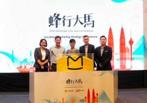 马蜂窝全球化旅游营销战略进军马来西亚,打响东南亚第一枪