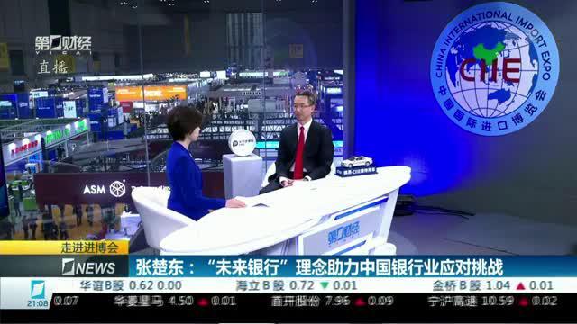 """张楚东:""""未来银行""""理念助力中国银行业应对挑战"""