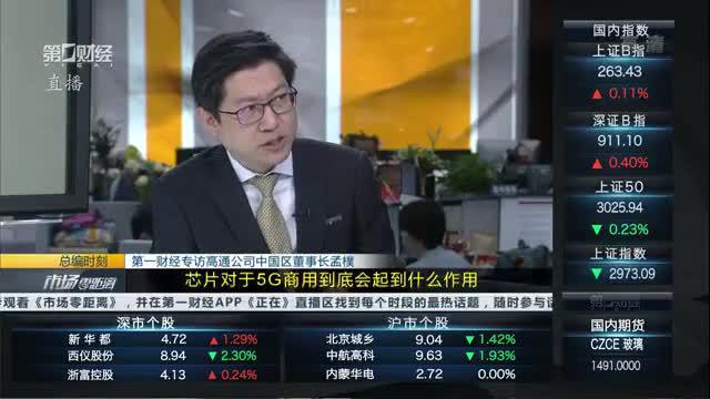 第一财经专访高通公司中国区董事长 孟樸丨总编时刻