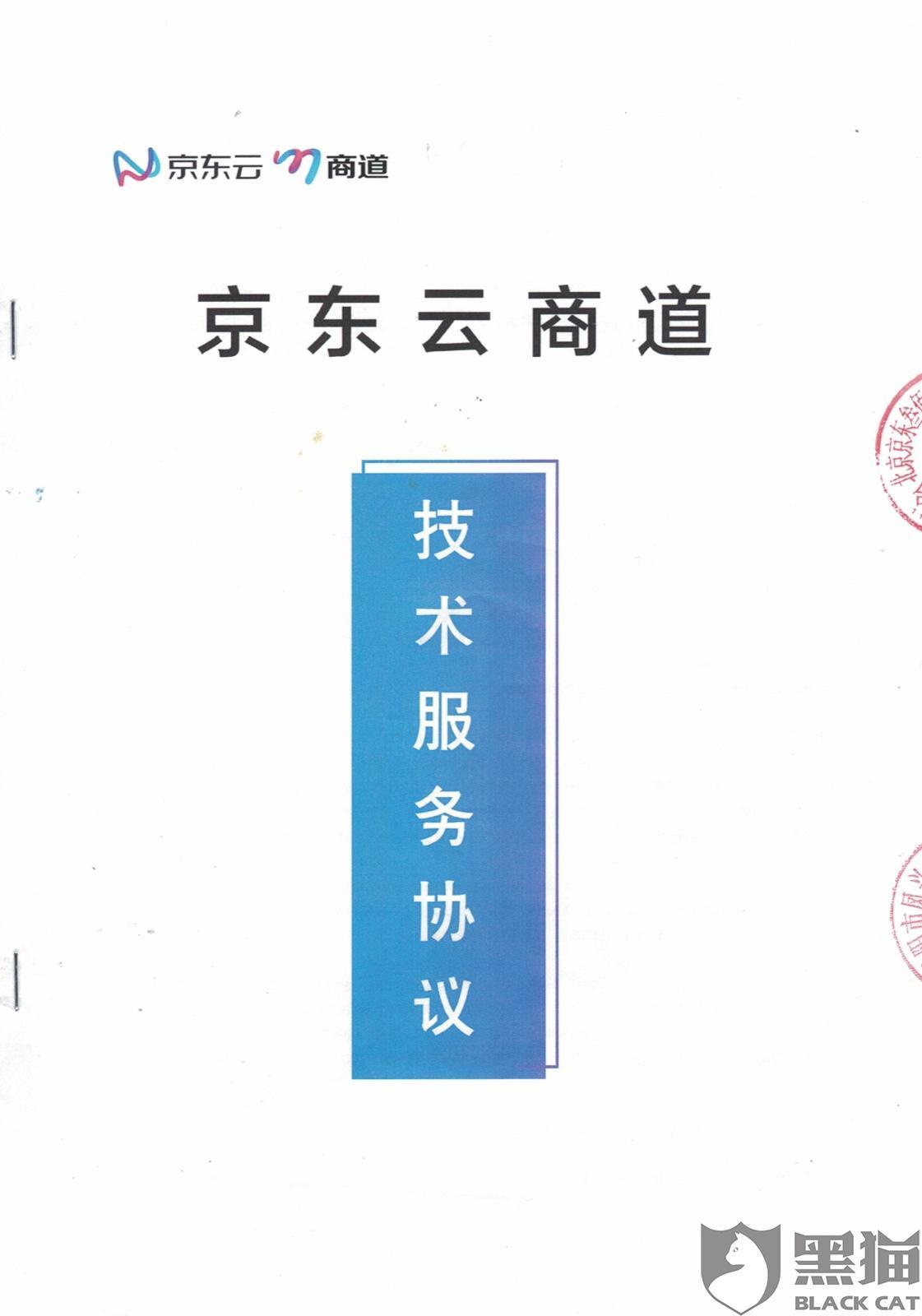 黑猫投诉:京东云商道欺骗中小企业,以京东商城和微信的名义乱收费