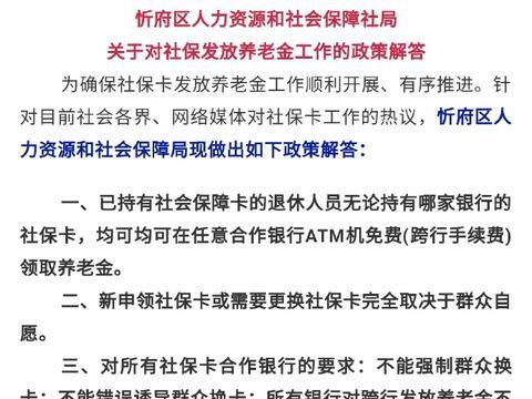 忻州:关于社保发放养老金的问题,人社局最新解答