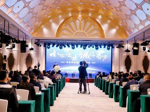 中国邮政储蓄银行汉中市分行小微企业诚信客户评选活动启动