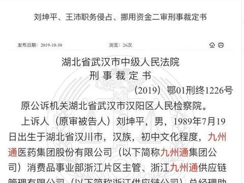 九州通子公司高管挪用上千万资金获刑 赃款用来玩网游亏损120万