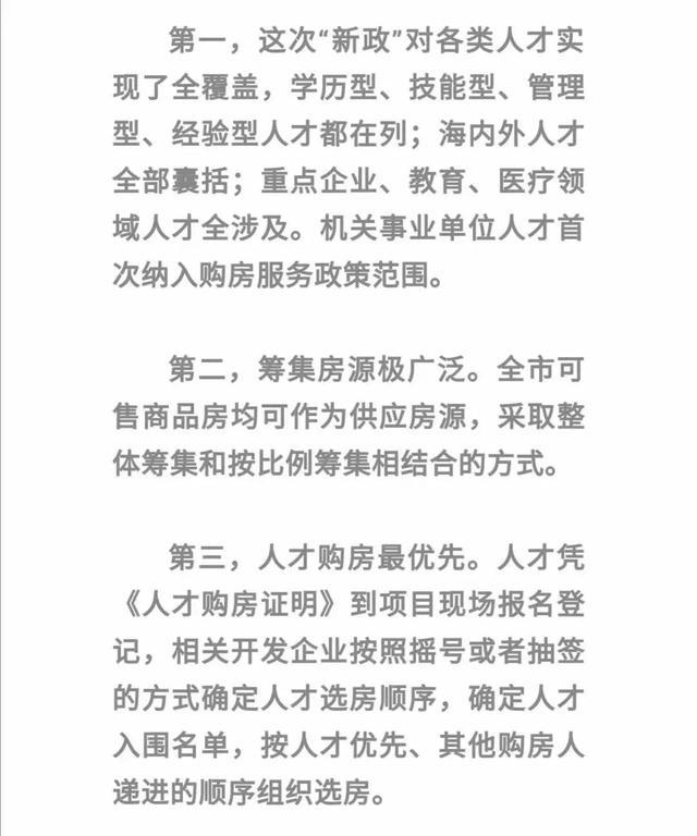 """南京的""""一小步"""",中国楼市的""""关键一步""""!"""