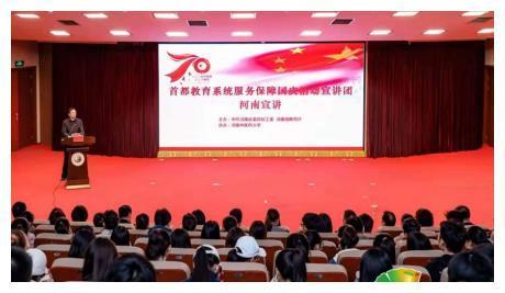 首都教育系统服务保障国庆活动宣讲团走进河南中医药大学