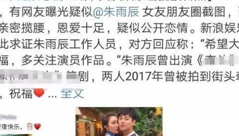 朱雨辰公开恋情后,姜妍首度回应感情,网友评论一边倒!