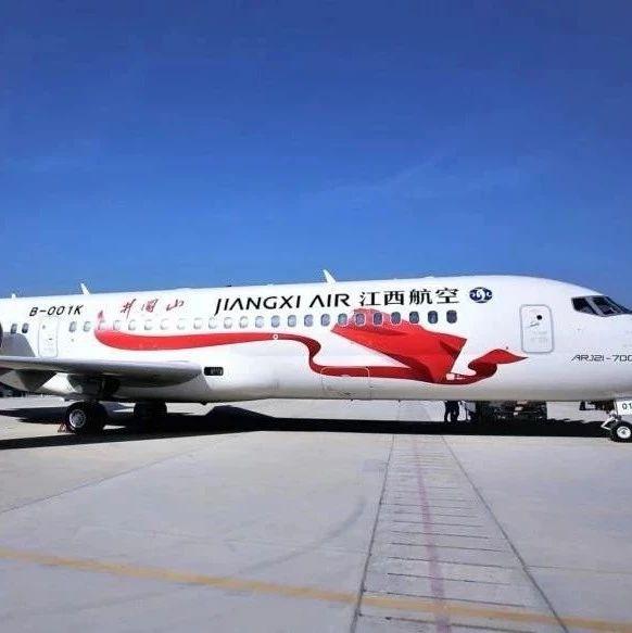 """快看!江西航空首架ARJ21飞机""""井冈山""""号亮相!"""