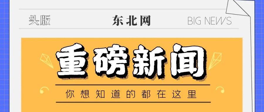 8日起申报!2020黑龙江高考加分政策公布!