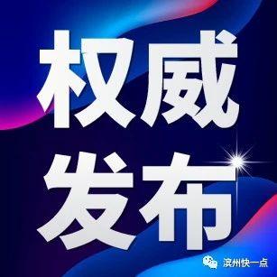 滨州:邹平市工商业联合会原党组书记马敏基主动投案!