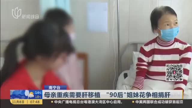 """母亲重疾需要肝移植  """"90后""""姐妹花争相捐肝"""