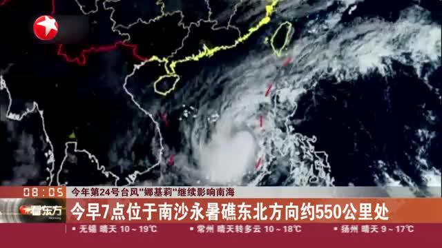 """今年第24号台风""""娜基莉""""继续影响南海:今早7点位于南沙永暑礁东北方向约550公里处"""