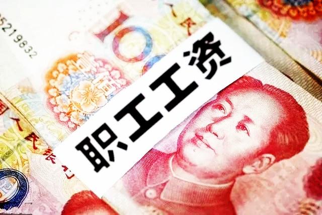 四川省2019年企业工资指导线发布 基准线为7.5%