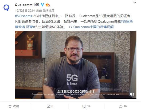 高通总裁:骁龙7系和6系移动平台将推动5G终端普及